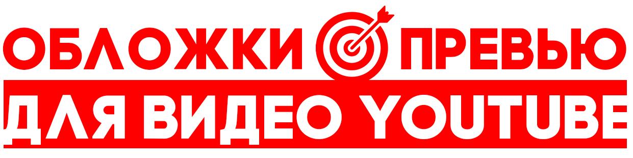 Обложки (превью) для видео YouTube